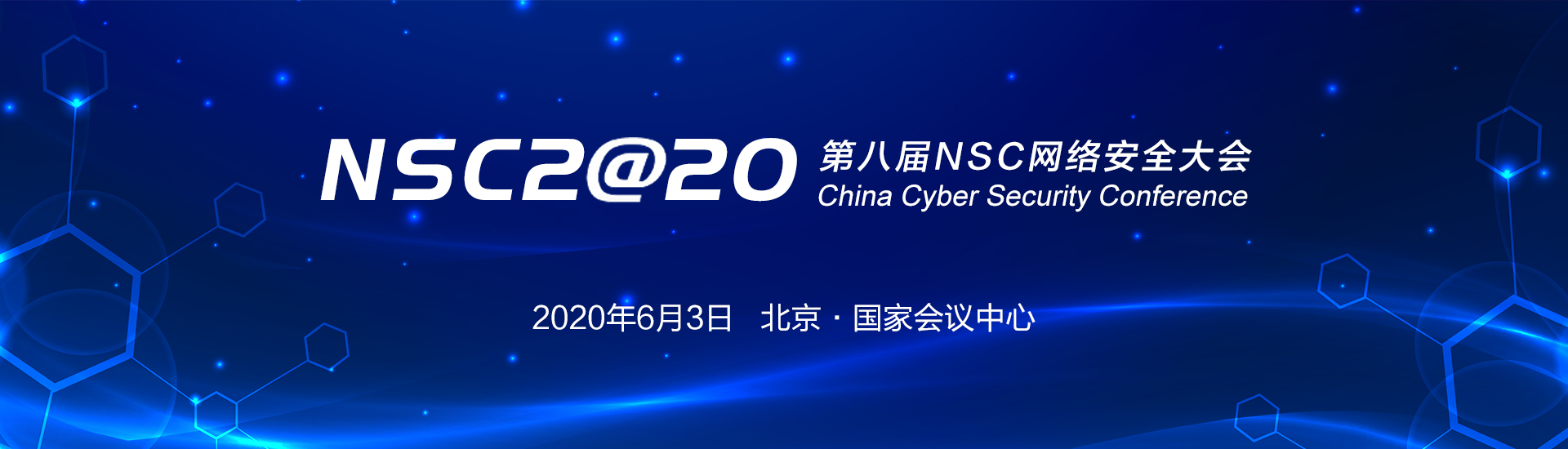NSC 2019 7th China Cyber Security Conference